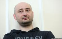 Бабченко резко раскритиковал Украину, но произошло непредвиденное