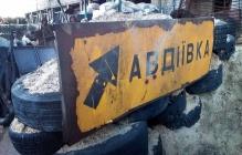 Фоторепортаж: Авдеевка третий день под обстрелами российского оккупанта