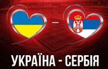 Украина - Сербия: прямая онлайн-трансляция матча квалификации к Евро - 2020