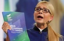 """""""Путину понравится"""", - Тимошенко новой инициативой полностью себя выдала и разозлила украинцев"""
