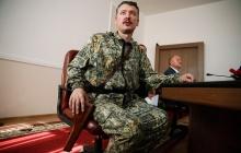 """Гиркин-Стрелков """"палит контору"""": достоверность пленок СБУ об убийстве Захарченко подтверждена"""
