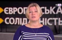 """Геращенко о пожаре на Луганщине: """"Минские переговоры в кризисе, Путин кое-что напоминает Украине"""""""