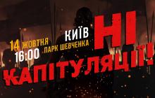 """Киев: Марш батальонов """"Азов"""", """"УПА"""", Правый Сектор, Национальный Корпус,Cвобода """"Нет капитуляции"""" онлайн трансляция с места событий"""