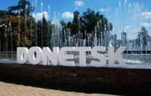 Ситуация в Донецке: новости, курс валют, цены на продукты 04.11.2015