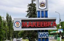 Подземные толчки в Макеевке разрушают город - население готовится к эвакуации