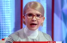 """""""Инцидент"""" и """"наши пленные"""", - заявление Тимошенко об агрессии РФ в Азове вывело из себя украинцев"""