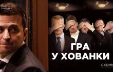 Визиты топ-чиновников Украины к Коломойскому и Хорошковскому - видео