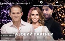 Оксана Марченко и Медведчук греют руки на краденом украинском газе в оккупированном Крыму – кадры