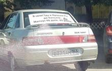 """""""Я свой, еду к родителям"""": россиянин в Кривом Роге повеселил украинским плакатом на авто - кадры"""