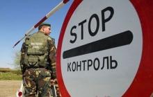 Новые правила въезда граждан РФ на территорию Украины: стало известно, каким образом россияне смогут пересечь украинскую границу