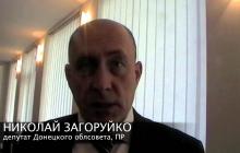 """В Донецке арестован сепаратист Загоруйко, экс-глава фракции """"Партия регионов"""": в СМИ попали первые подробности"""