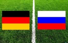 Германия - Россия: онлайн-трансляция матча