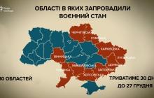 """Блокпосты, паспортный контроль и """"сухой закон"""": как 10 областей Украины пережили первые сутки военного положения"""