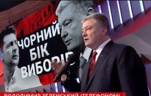 """""""Вы сами все видели"""", - Порошенко прокомментировал телефонный разговор с Зеленским"""