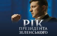 Опубликован полный документальный фильм про первый год президентства Зеленского, видео