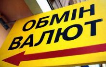 """Курс валют в Украине 25 июля: подешевевшие доллар и евро после """"проседания"""" откатились назад"""