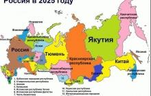 Россию готовят к распаду: стало известно, как поделят границы страны, образовавшиеся на месте РФ