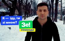 Соцсети: на предвыборном сайте новоиспеченного кандидата Зеленского обнаружены фейковые счетчики