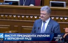 Исторический для Украины день: ВР меняет Конституцию по курсу на вступление в НАТО и ЕС онлайн-трансляция