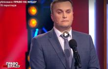Холодницкий ответил Мосейчук на острый вопрос о подозрении Богдану - видео