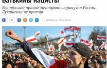 """Россия обвинила белорусов во главе с Лукашенко в """"нацизме"""": между странами разгорается крупный скандал"""