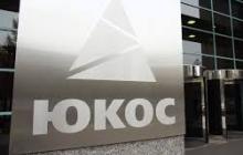 ЮКОС выиграл 10-летний суд у России