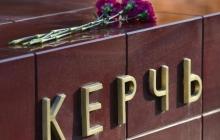 За ночь число жертв керченского стрелка увеличилось до 19, еще 10 в реанимации: список