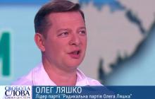 """Олег Ляшко: """"Ситуация выходит из-под контроля. Или, возможно, уже вышла"""""""