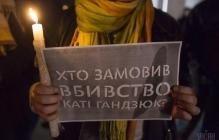 В Сети появится фильм об убийстве Кати Гандзюк