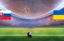 Словакия - Украина. Онлайн-трансляция матча Лиги наций