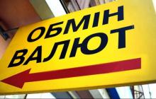 В Украине резко подскочил курс доллара и евро: сколько сейчас стоит гривна