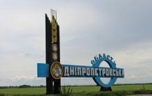 Процесс переименования Днепропетровской области запущен Радой: известно, каким будет новое название региона