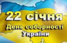 """Порошенко торжественно поздравил Украину с Днем Соборности: """"Только в единстве наша сила и победа"""", - кадры"""