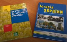 В Украине школьники будут изучать Томос об автокефалии и создание ПЦУ - названа дата
