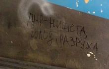 """""""ДНР"""" – все только начинается: в Шахтерске открыт комиссионный магазин нижнего белья – в соцсетях истерика"""