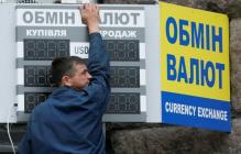 Резкое падение доллара в Украине закончилось - валюта начала расти