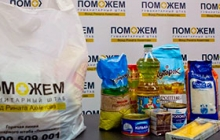 B Донецкую область въехала автоколонна 18-го Рейса Рината Ахметова