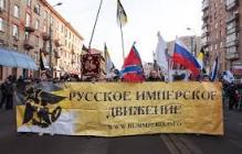 """США внесли """"Русское имперское движение"""", воевавшее на Донбассе против Украины, в список террористических организаций"""
