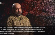 """Кривонос: """"ВСУ должны быть готовы к реализации """"хорватского сценария"""" на Донбассе"""": детали"""