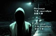 """13 сентября Земля """"очистится"""" от людей, но не от всех"""