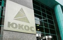 """В """"ЮКОСе"""" опровергли информацию об аресте российского имущества в Австрии"""