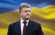 Обращение Петра Порошенко к народу Украины в Новый год: онлайн-трансляция