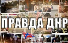 Обзор сепаратистских СМИ: отставка Пургина, люди Ахметова и курс рубля в ДНР