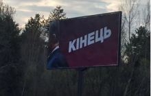 Сотни скандальных билбордов с Порошенко развесили по Украине: в АП назвали имя возможного автора - фото и видео
