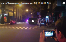 """Бандитский Кременчуг: копы гнались по городу за """"Хаммером"""" - есть пострадавшие (кадры)"""
