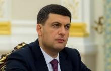 В штабе Зеленского ответили на заявление о сотрудничестве с Гройсманом