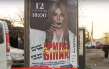 Грандиозный скандал на концерте Ирины Билык в Харькове: зрители требуют вернуть деньги - видео