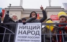 Москва пожнет горькие плоды своих ошибок: тяжелейший кризис, отставка правительства, дешевая нефть – эксперты