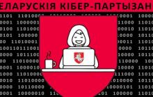 """В Беларуси взломали сайт БТ: """"кибер-партизаны"""" показали реальные кадры с протестов"""
