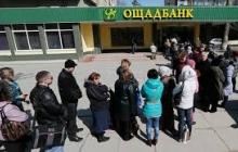 Лукьянченко: В Донецке банкоматы будут работать еще несколько дней